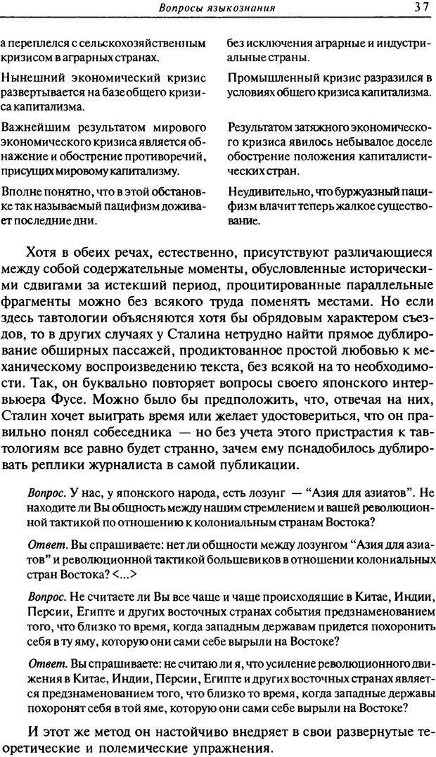 DJVU. Писатель Сталин. Вайскопф М. Я. Страница 33. Читать онлайн