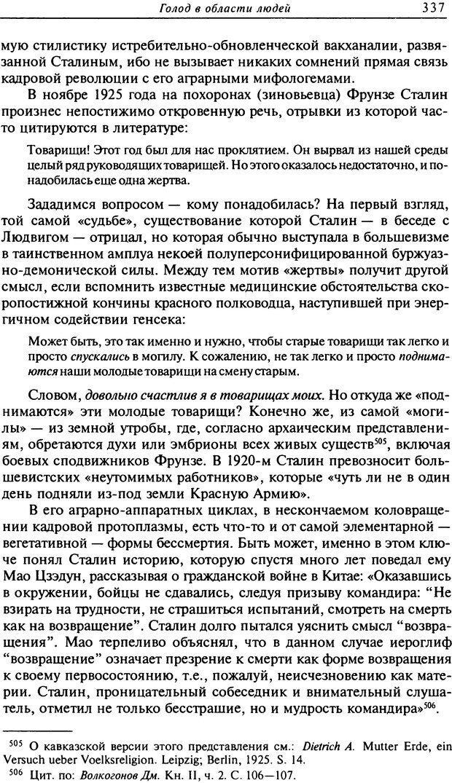 DJVU. Писатель Сталин. Вайскопф М. Я. Страница 330. Читать онлайн
