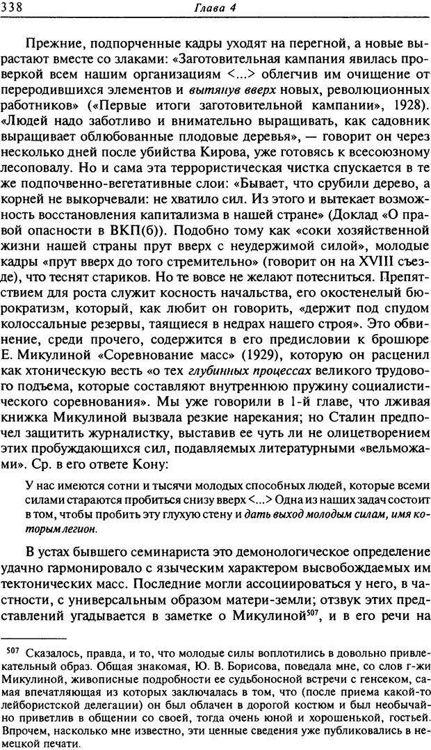 DJVU. Писатель Сталин. Вайскопф М. Я. Страница 331. Читать онлайн