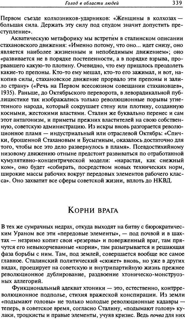 DJVU. Писатель Сталин. Вайскопф М. Я. Страница 332. Читать онлайн
