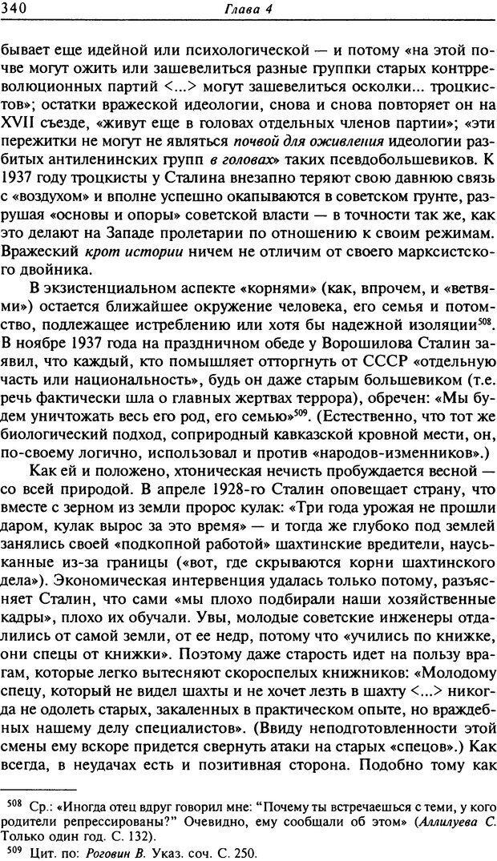 DJVU. Писатель Сталин. Вайскопф М. Я. Страница 333. Читать онлайн