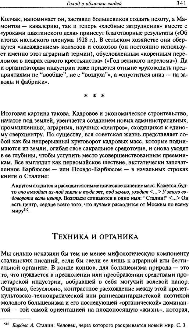 DJVU. Писатель Сталин. Вайскопф М. Я. Страница 334. Читать онлайн