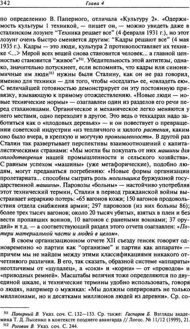 DJVU. Писатель Сталин. Вайскопф М. Я. Страница 335. Читать онлайн