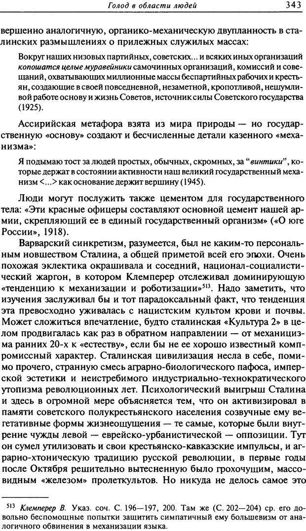 DJVU. Писатель Сталин. Вайскопф М. Я. Страница 336. Читать онлайн