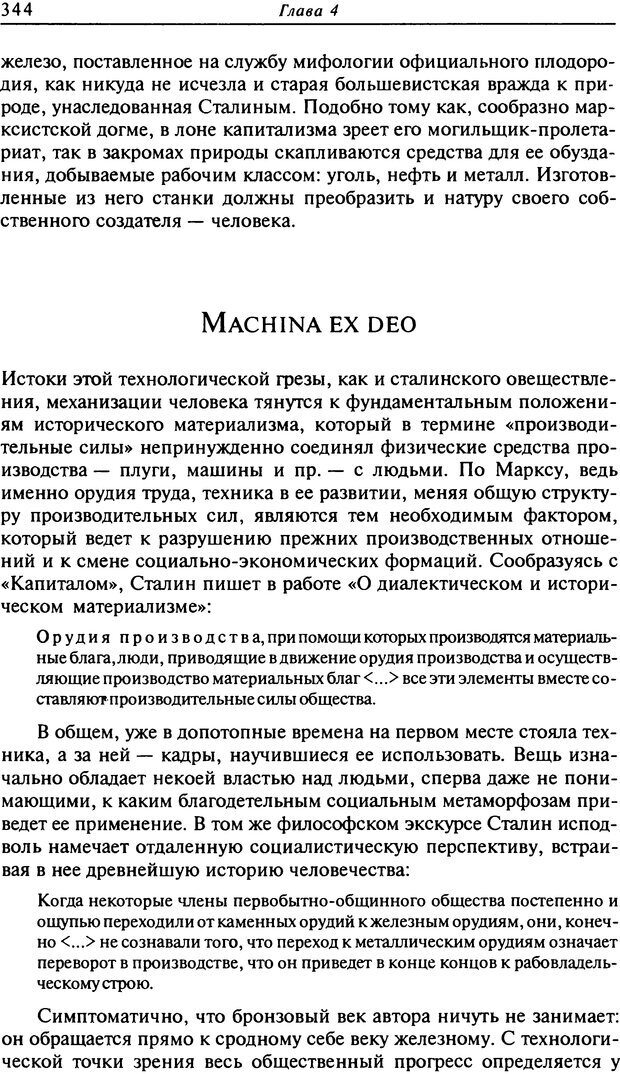 DJVU. Писатель Сталин. Вайскопф М. Я. Страница 337. Читать онлайн