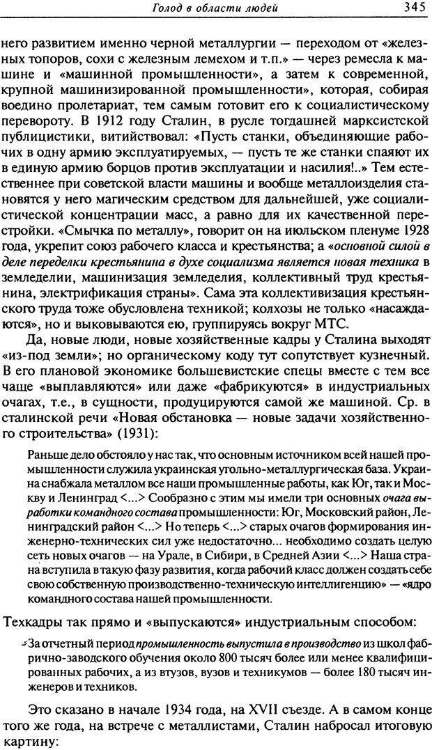 DJVU. Писатель Сталин. Вайскопф М. Я. Страница 338. Читать онлайн