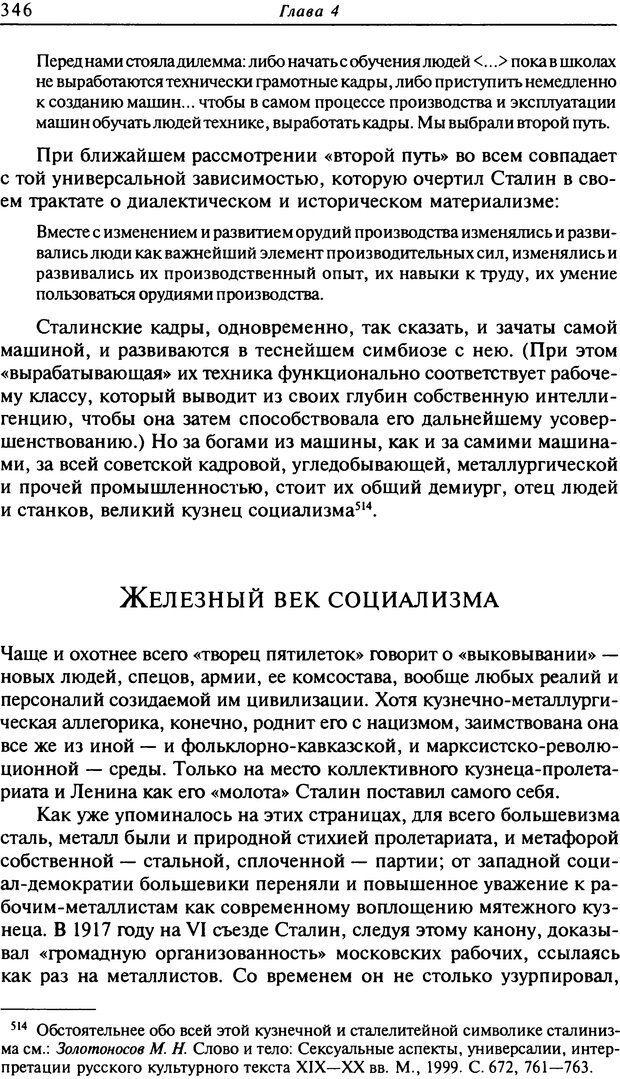 DJVU. Писатель Сталин. Вайскопф М. Я. Страница 339. Читать онлайн
