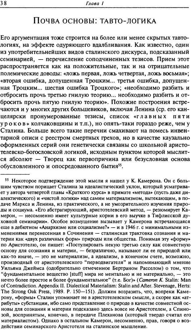 DJVU. Писатель Сталин. Вайскопф М. Я. Страница 34. Читать онлайн