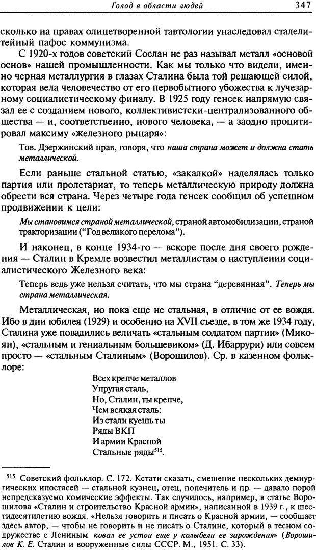 DJVU. Писатель Сталин. Вайскопф М. Я. Страница 340. Читать онлайн