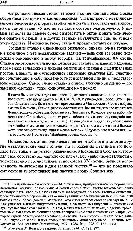 DJVU. Писатель Сталин. Вайскопф М. Я. Страница 341. Читать онлайн