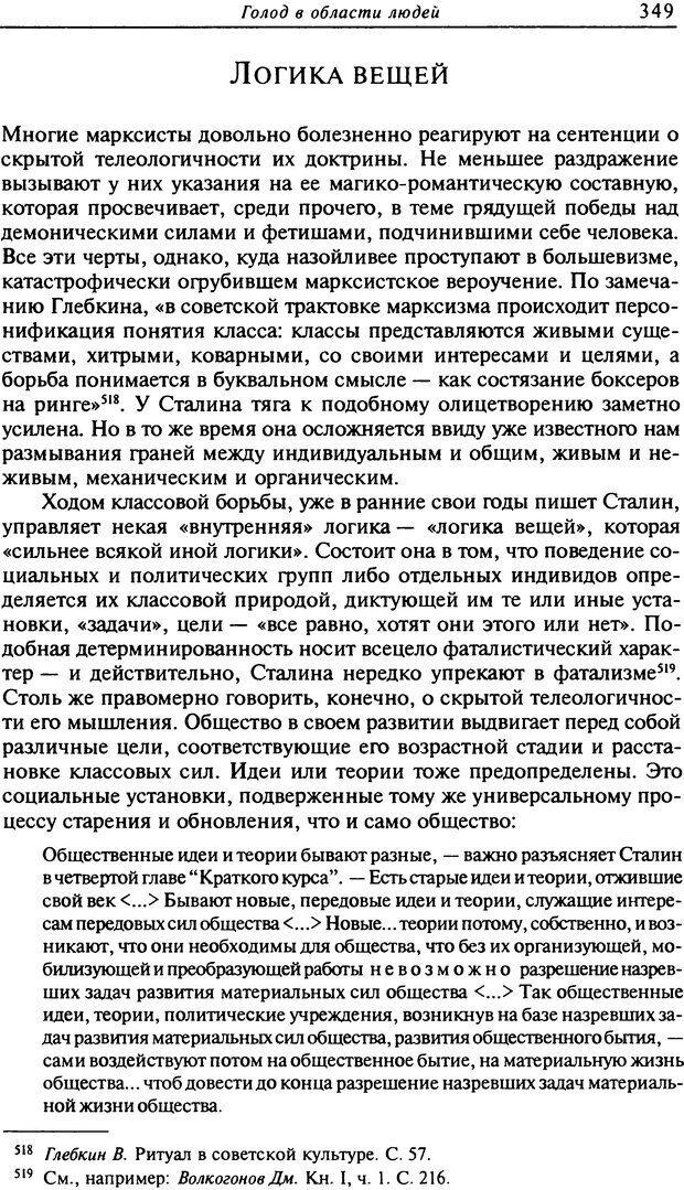 DJVU. Писатель Сталин. Вайскопф М. Я. Страница 342. Читать онлайн