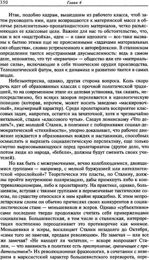DJVU. Писатель Сталин. Вайскопф М. Я. Страница 343. Читать онлайн