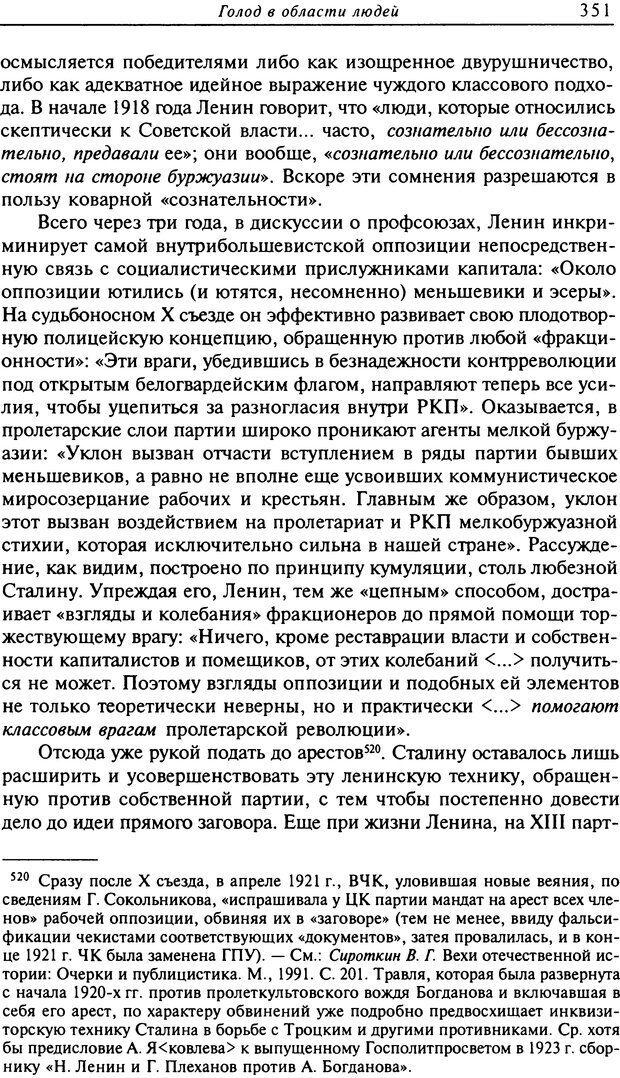 DJVU. Писатель Сталин. Вайскопф М. Я. Страница 344. Читать онлайн