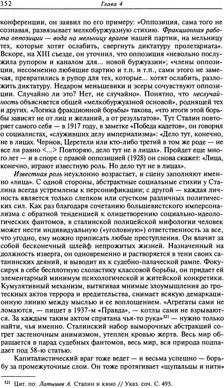 DJVU. Писатель Сталин. Вайскопф М. Я. Страница 345. Читать онлайн