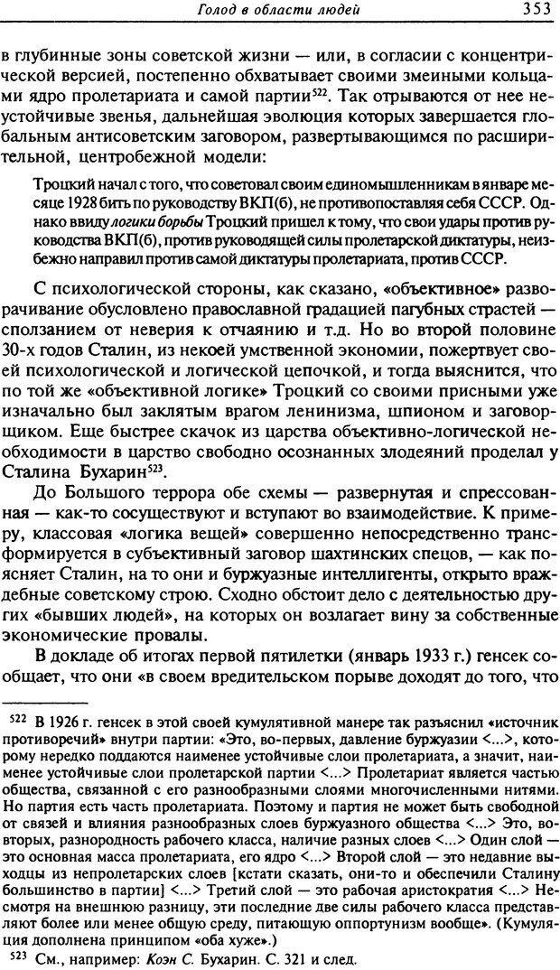 DJVU. Писатель Сталин. Вайскопф М. Я. Страница 346. Читать онлайн