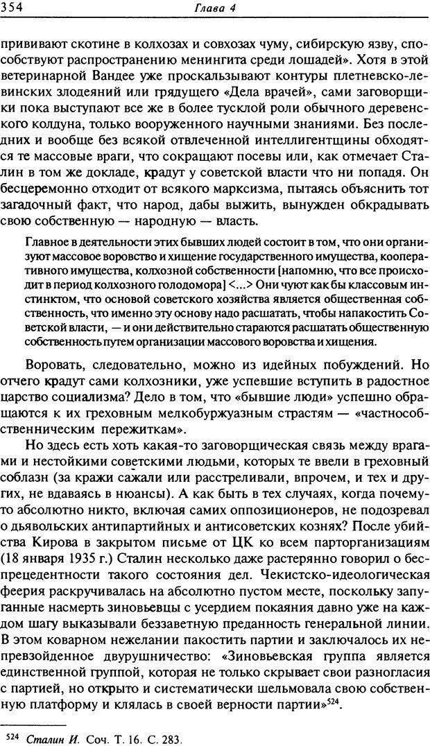 DJVU. Писатель Сталин. Вайскопф М. Я. Страница 347. Читать онлайн
