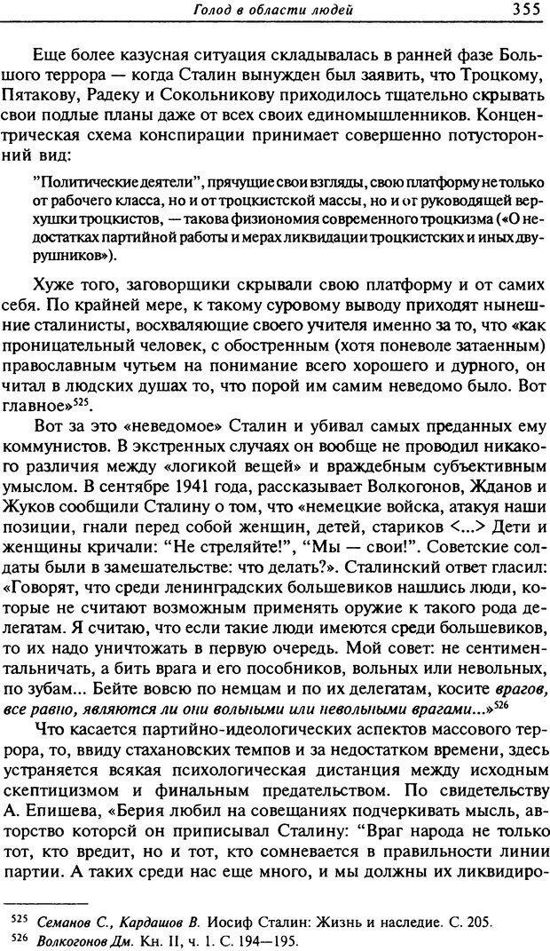 DJVU. Писатель Сталин. Вайскопф М. Я. Страница 348. Читать онлайн