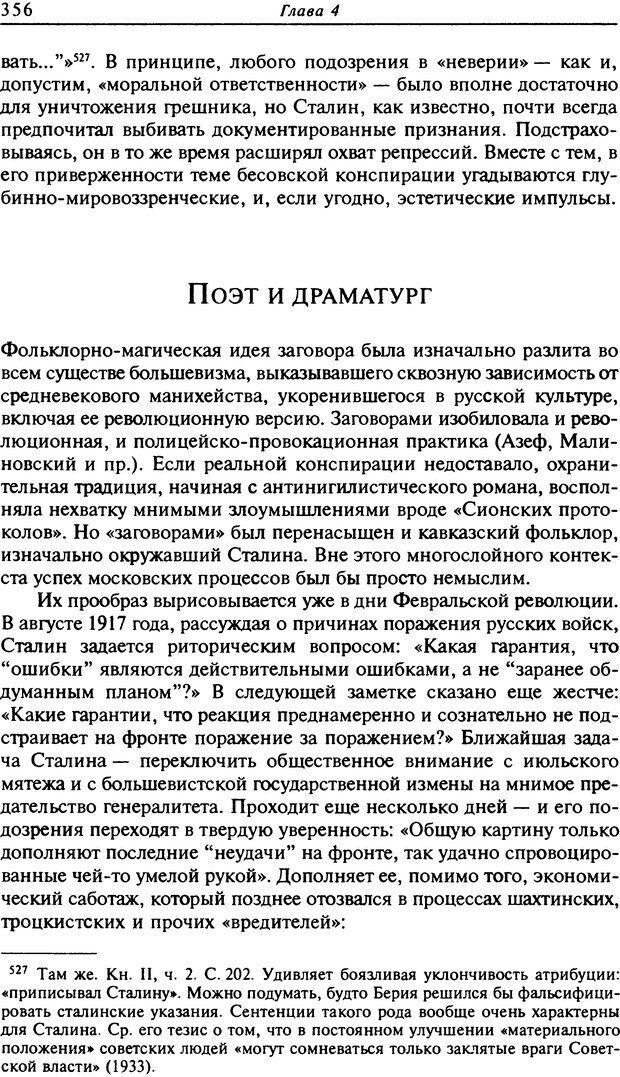 DJVU. Писатель Сталин. Вайскопф М. Я. Страница 349. Читать онлайн