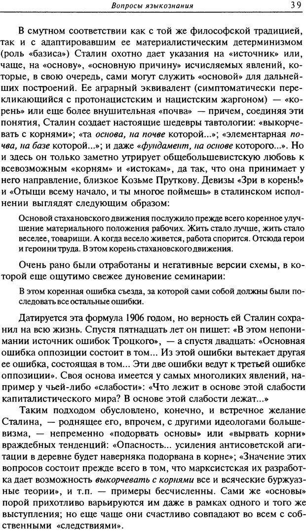 DJVU. Писатель Сталин. Вайскопф М. Я. Страница 35. Читать онлайн