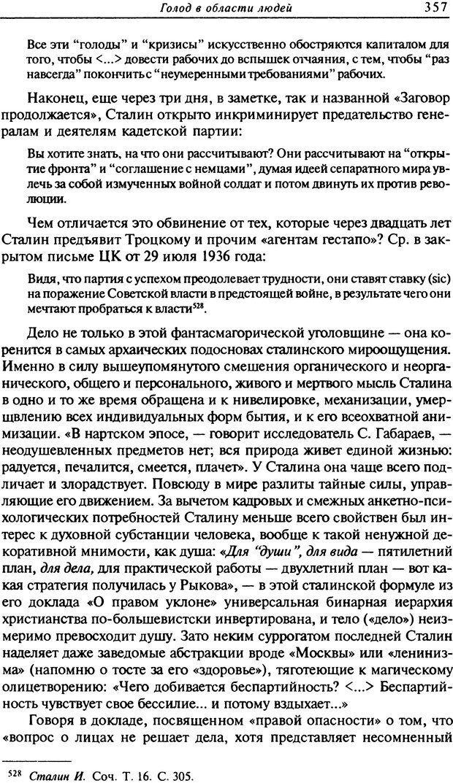 DJVU. Писатель Сталин. Вайскопф М. Я. Страница 350. Читать онлайн