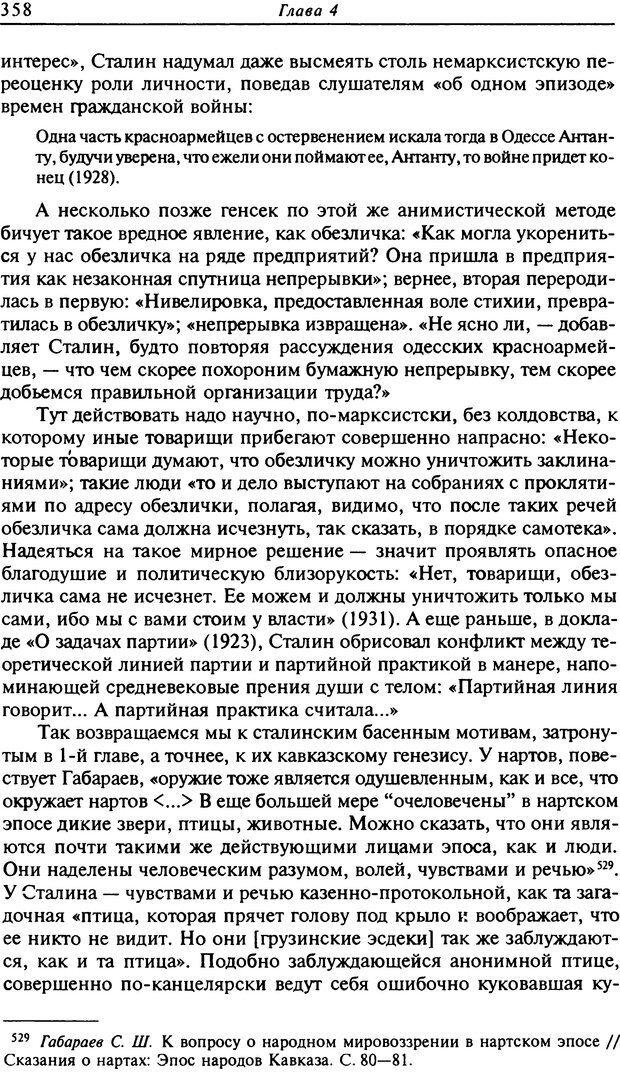 DJVU. Писатель Сталин. Вайскопф М. Я. Страница 351. Читать онлайн
