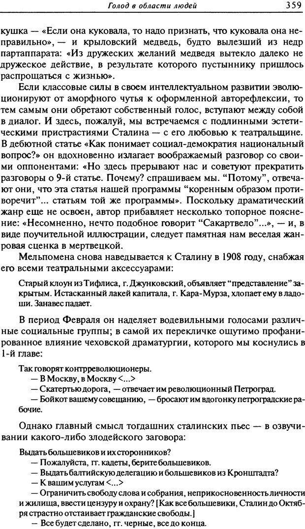 DJVU. Писатель Сталин. Вайскопф М. Я. Страница 352. Читать онлайн