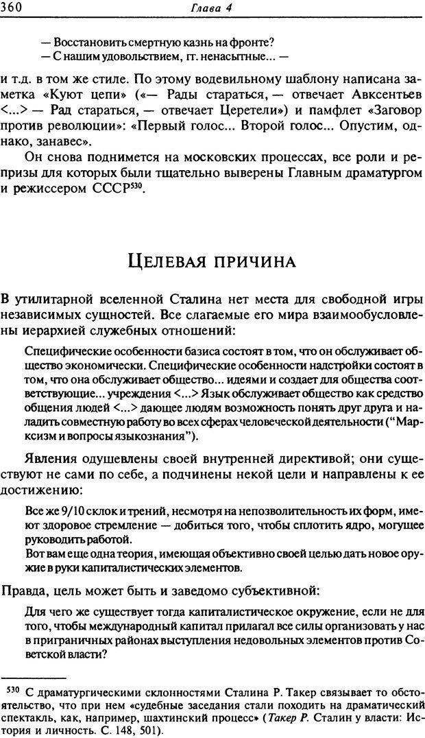 DJVU. Писатель Сталин. Вайскопф М. Я. Страница 353. Читать онлайн