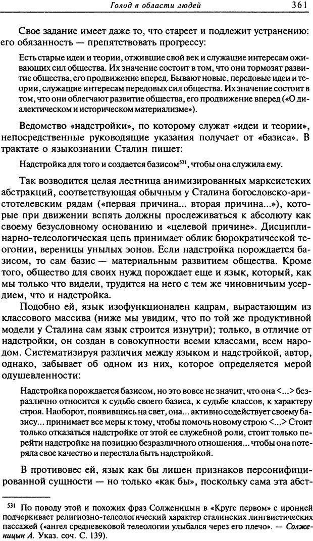 DJVU. Писатель Сталин. Вайскопф М. Я. Страница 354. Читать онлайн