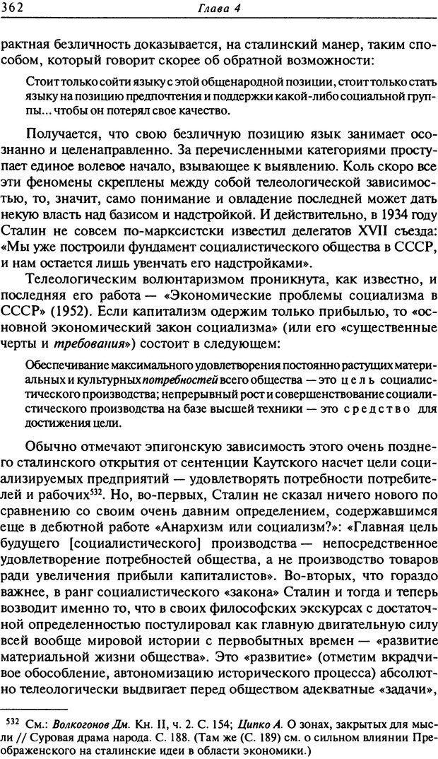 DJVU. Писатель Сталин. Вайскопф М. Я. Страница 355. Читать онлайн