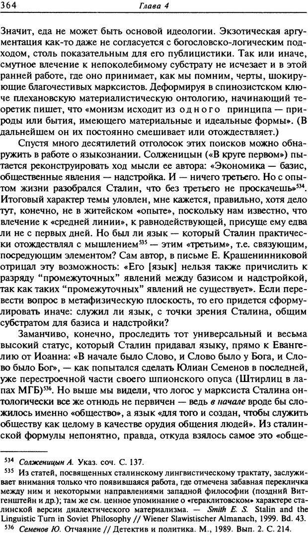 DJVU. Писатель Сталин. Вайскопф М. Я. Страница 357. Читать онлайн