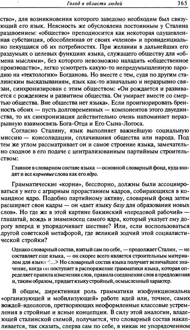 DJVU. Писатель Сталин. Вайскопф М. Я. Страница 358. Читать онлайн