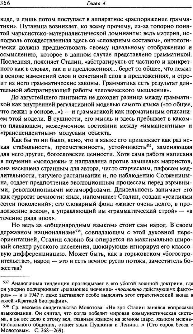 DJVU. Писатель Сталин. Вайскопф М. Я. Страница 359. Читать онлайн