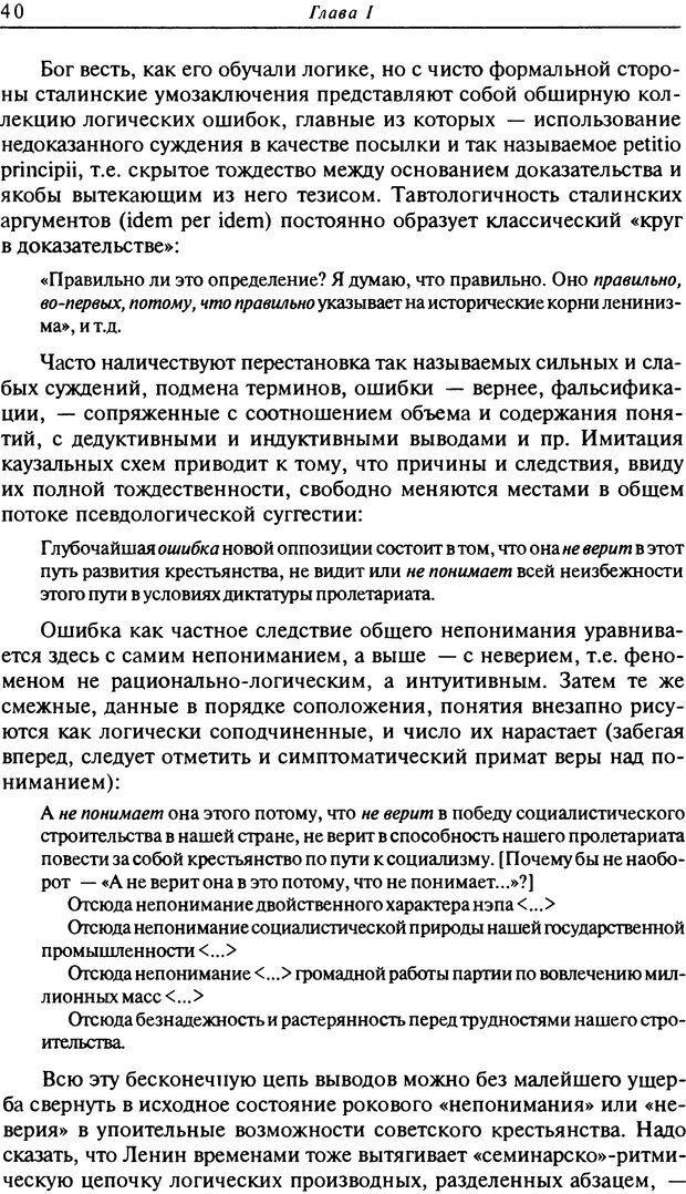 DJVU. Писатель Сталин. Вайскопф М. Я. Страница 36. Читать онлайн