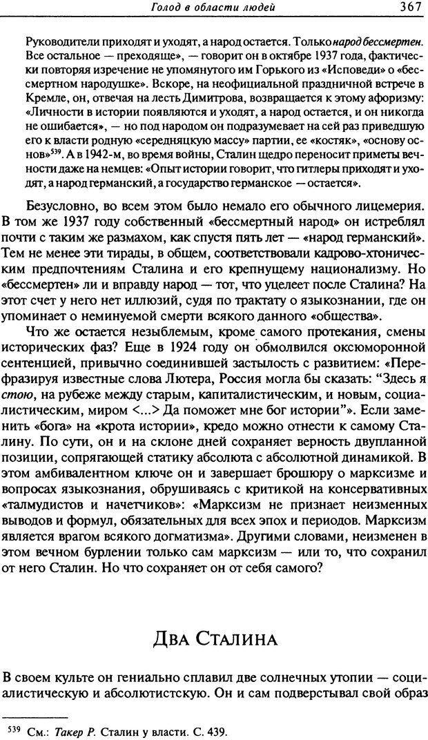 DJVU. Писатель Сталин. Вайскопф М. Я. Страница 360. Читать онлайн