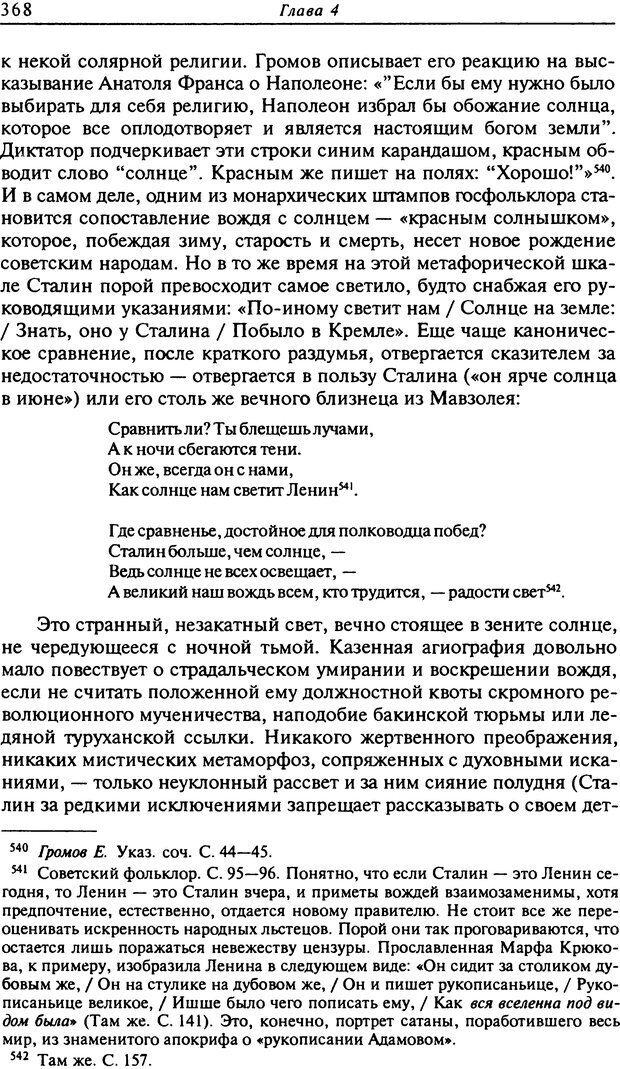 DJVU. Писатель Сталин. Вайскопф М. Я. Страница 361. Читать онлайн