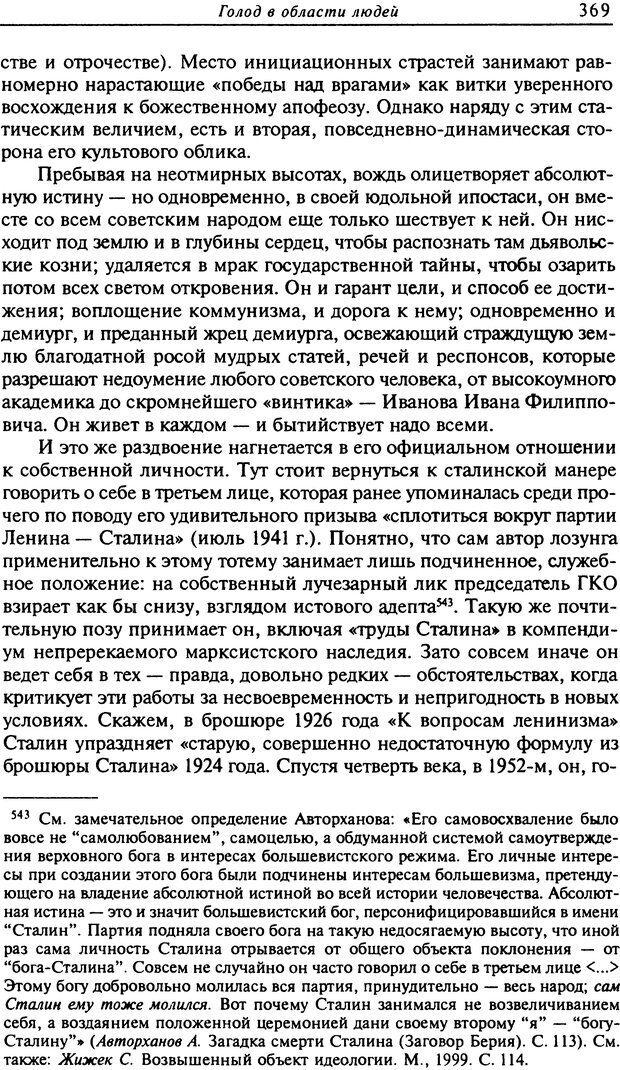 DJVU. Писатель Сталин. Вайскопф М. Я. Страница 362. Читать онлайн