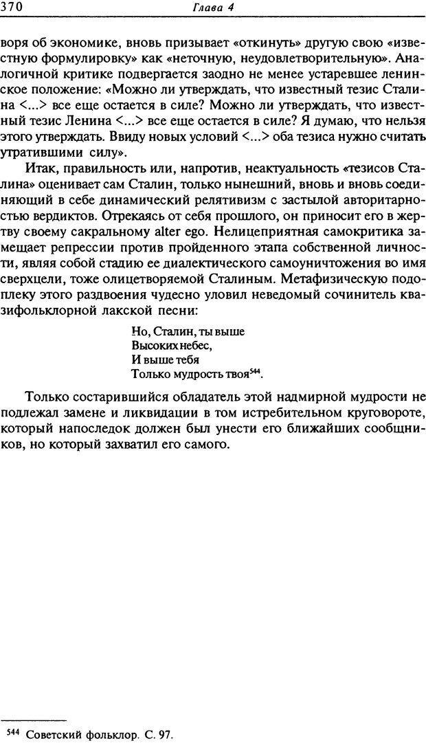DJVU. Писатель Сталин. Вайскопф М. Я. Страница 363. Читать онлайн