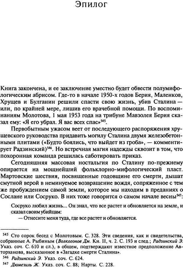 DJVU. Писатель Сталин. Вайскопф М. Я. Страница 364. Читать онлайн