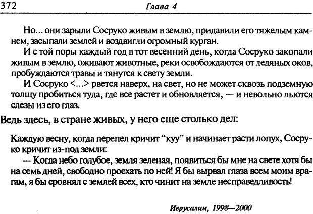 DJVU. Писатель Сталин. Вайскопф М. Я. Страница 365. Читать онлайн