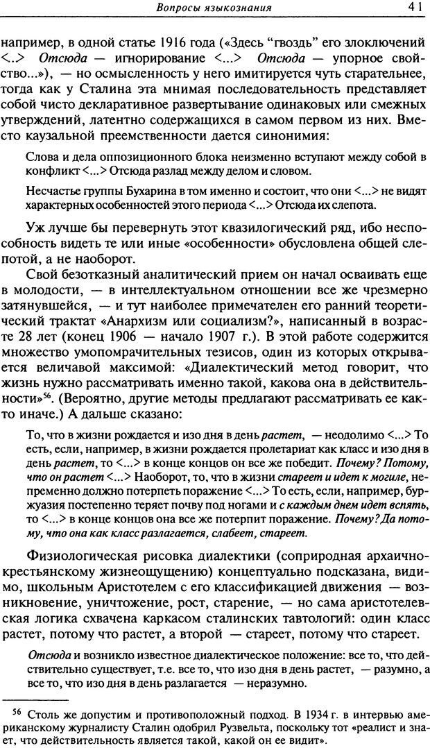 DJVU. Писатель Сталин. Вайскопф М. Я. Страница 37. Читать онлайн
