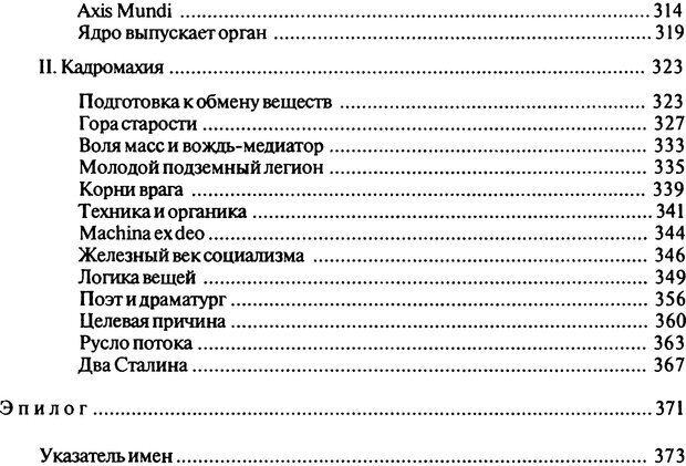 DJVU. Писатель Сталин. Вайскопф М. Я. Страница 376. Читать онлайн