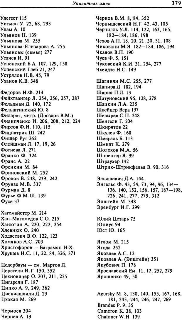 DJVU. Писатель Сталин. Вайскопф М. Я. Страница 378. Читать онлайн
