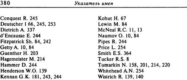 DJVU. Писатель Сталин. Вайскопф М. Я. Страница 379. Читать онлайн