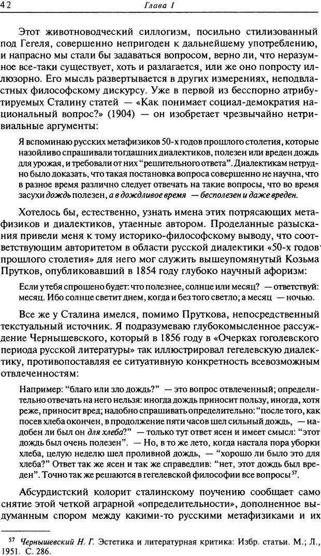 DJVU. Писатель Сталин. Вайскопф М. Я. Страница 38. Читать онлайн