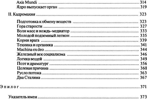 DJVU. Писатель Сталин. Вайскопф М. Я. Страница 382. Читать онлайн