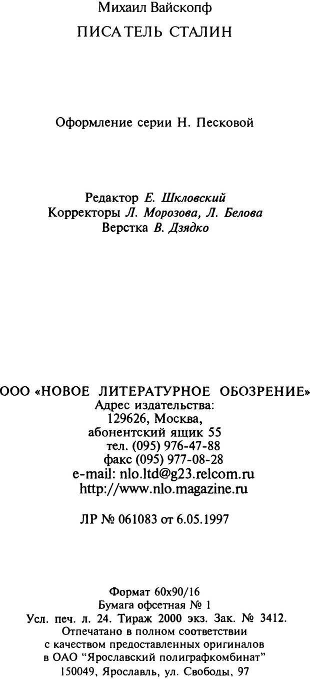 DJVU. Писатель Сталин. Вайскопф М. Я. Страница 383. Читать онлайн