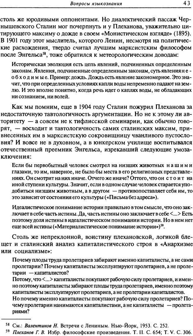 DJVU. Писатель Сталин. Вайскопф М. Я. Страница 39. Читать онлайн