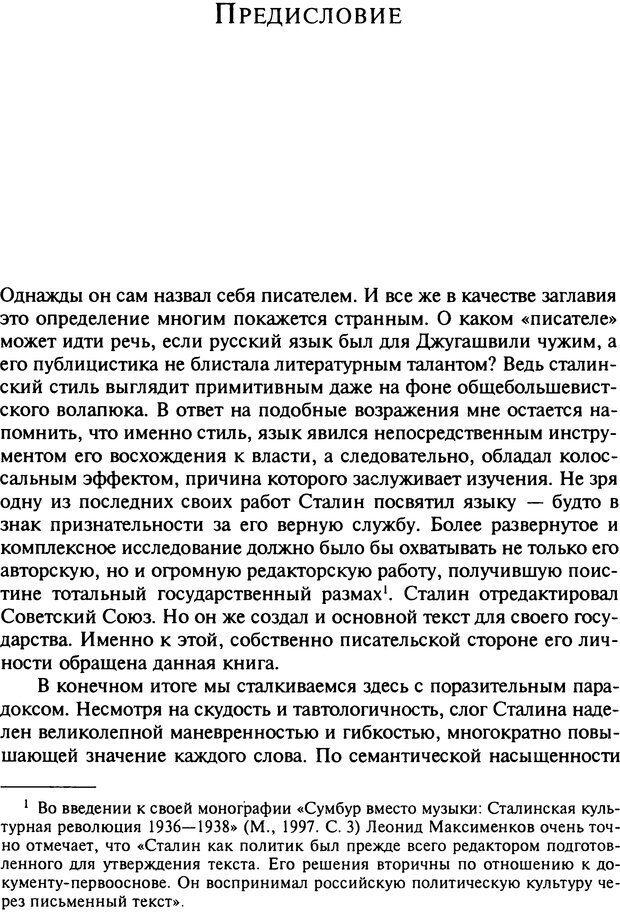 DJVU. Писатель Сталин. Вайскопф М. Я. Страница 4. Читать онлайн