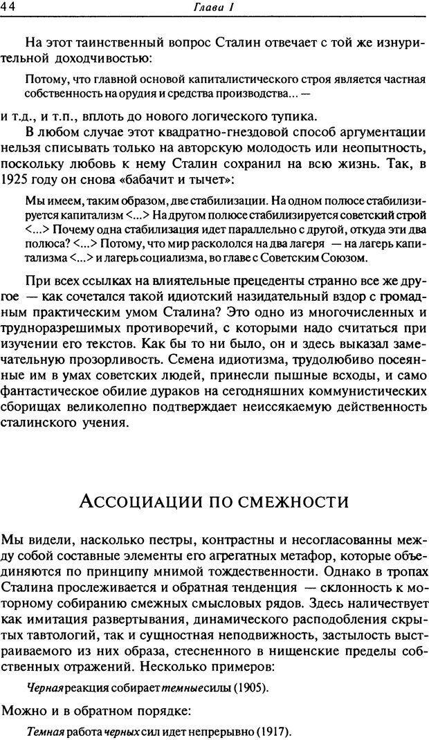 DJVU. Писатель Сталин. Вайскопф М. Я. Страница 40. Читать онлайн