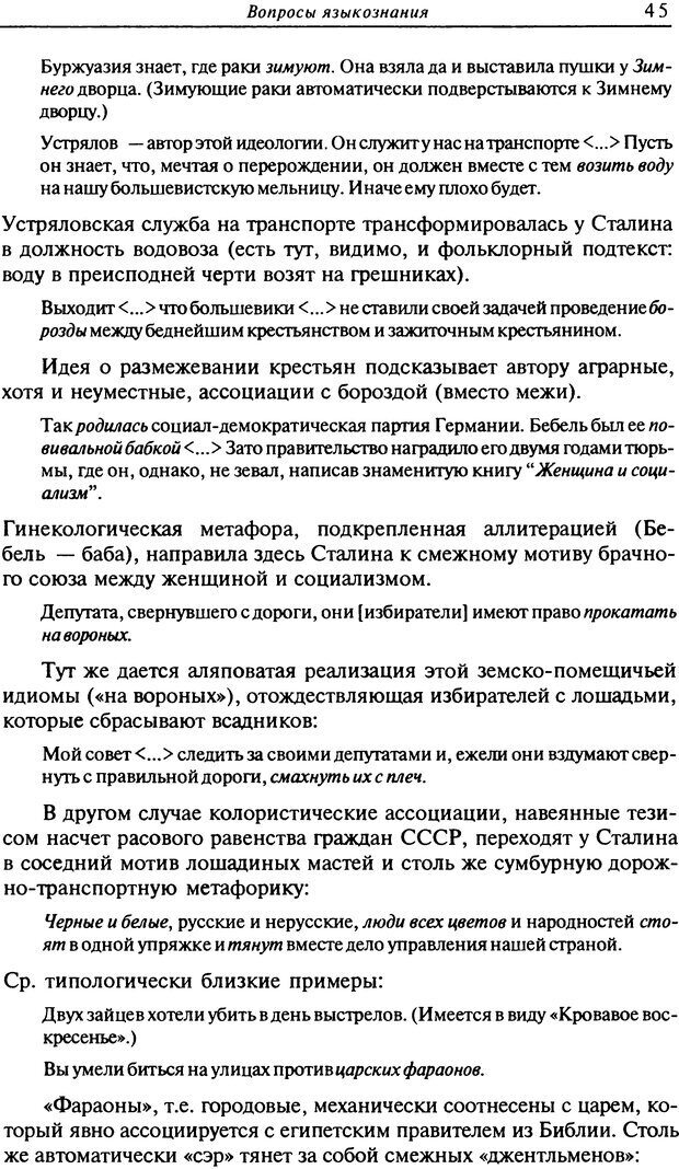 DJVU. Писатель Сталин. Вайскопф М. Я. Страница 41. Читать онлайн